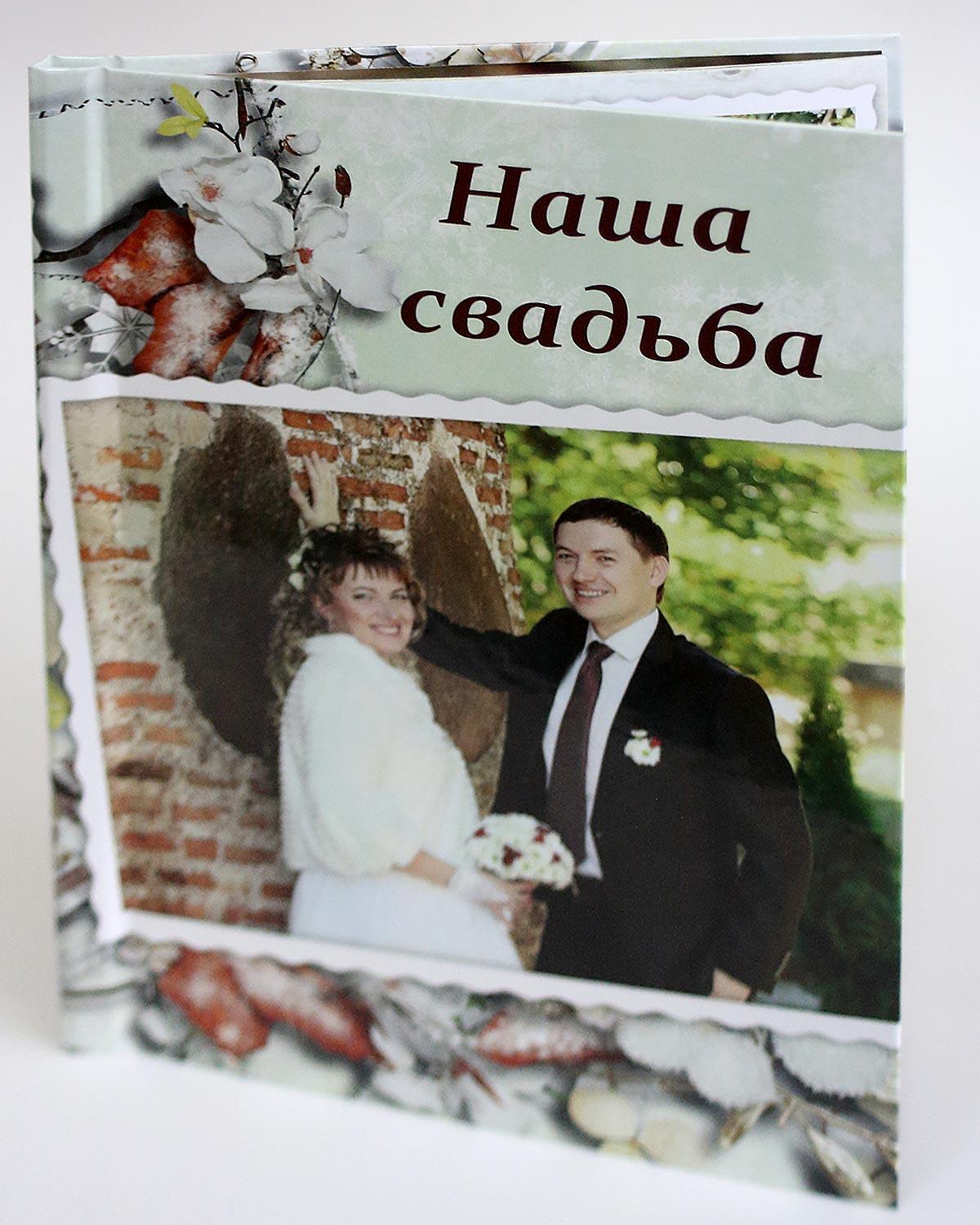 Напечатать фотокнигу в ярославле
